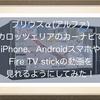 プリウスα(アルファ) カロッツェリアのカーナビでiPhone、Androidスマホをミラーリング!Fire TV stickの動画を見られるようにしてみた!