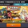 【モンスト】平成最後の超獣神祭&令和最初の超獣神祭が開催!早速引いてみた!