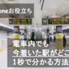 【iPhoneお役立ち】電車で「今どの駅!?」となった時に1秒で解決する方法