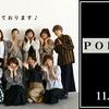 「OTONAポップアップストア in 神戸」
