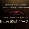 【福岡市・天神】婚活パーティの流れpart1【ホワイトキー編】