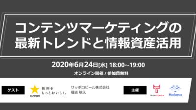 サッポロビール / TRENDEMON / はてなが登壇!無料オンラインセミナー「コンテンツマーケティングの最新トレンドと情報資産活用」を開催します(2020年6月24日)