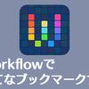 はてブのAppExtensionがうまく動かないので、Workflowでエントリーページを開くワークフローを作ってみた