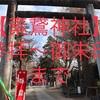 【素鵞神社】御朱印情報と神社の雰囲気サクッと紹介|神社仏閣巡り旅(茨城県小美玉市)