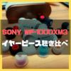 SONY WF-1000XM3を劇的に高音質化する!?おすすめイヤーピース 5選