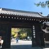 そうだ、京都行こう。その6