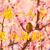 斉藤一人さん 圧の法則