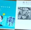 本2冊無料でプレゼント!(3499冊目)