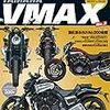 VMAX本を見てたら