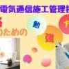 【これで合格】2級電気通信施工管理技士の勉強方法