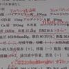研修医よもやま話 2018 その(12) CPC(臨床病理カンファレンス)奮闘記 前編 (^o^)丿