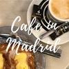 マドリード在住者がリピートする、お勧めしたいおしゃれカフェ。