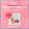 【バレンタインウィーク】meiji THE Chocolate・BAKE【Pashaデイリーミッション】