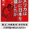 半藤一利『アメリカはいかに日本を占領したか』(PHP文庫)