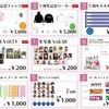 2/25(日)さんみゅ〜ライブ【特典会時間・内容】