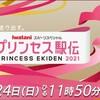『プリンセス駅伝2021』は資生堂が優勝!岩谷産業もクイーンズ駅伝初出場へ☆20211024
