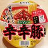 【辛辛豚】 人気カップ麺の新シリーズ!辛さは?味は?【寿がきや】