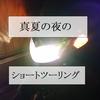 【福岡】真夏の夜のショートツーリング?