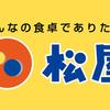 『松屋』のシーフードカレー