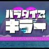 【Switchゲーム紹介77】「パラダイスキラー」感想。殺人捜査と、ついて行けなさそうな世界観ギリギリ。