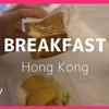 香港の朝ごはんの定番はこんなかんじ|日本人の海外生活