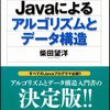 Javaで2分探索のサンプル