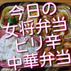 今日の女将弁当は、ピリ辛中華弁当、暑い日にぴったり!男性に人気です!