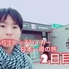 高校生ヒッチハイカー日本一周の旅 2日目