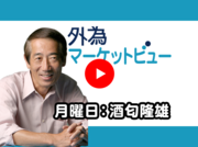 期末の動きに注意!その後ドル安・円高に向かう可能性 2020/3/30(月)酒匂隆雄