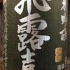 福島県『飛露喜(ひろき) 純米吟醸 生詰 黒ラベル』をいただきました。