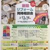 【ユミタホーム】新築・リフォーム同時相談会 開催!