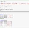 Pythonで外部ファイルの関数を参照して実行する方法