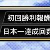 【プロスピA】自チームS契約書ゲット!!