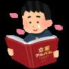 卒業式<2018年度>東京都立中高一貫校の卒業式日程一覧
