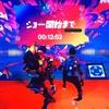 【Fortnite】米津玄師のライブイベントに参加しました【進捗ブログ14】