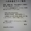 人形感謝(供養)代行サービスを使って、実家の日本人形を整理しました。