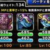 level.1695【物質系15%UP】第199回闘技場ランキングバトル最終日