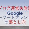 【ブログ運営失敗談】Google キーワードプランナーの落とし穴