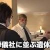 広島、 陽性で入院待ちの男性 自宅で死亡。