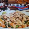 3分クッキング レシピ【牛しゃぶのホットサラダ】