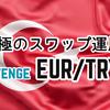 ユーロ/トルコリラ | スワップ運用!ゼロカット後のリベンジトレードに挑戦!
