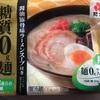 紀文の糖質0g麺の醤油豚骨味ラーメン 罪悪感なくラーメンが食べれますよ