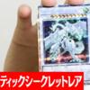【遊戯王最新情報フラゲ】ドーン・オブ・マジェスティの+1パックの当たりはシューティング・スター・ドラゴン!