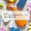 【富山版】おすすめの家事代行サービス3選を徹底比較してみた