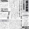 奥村商店新聞発行開始!