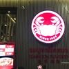 『SOMBOON SEAFOOD』名物プーパッポンカレーを食す! - バンコク / サイアムスクエア