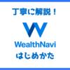 【すごく丁寧に解説】AI投資アプリ「WealthNavi」始め方まとめ