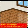『購入予定物件が二室空いた(#^^#)』