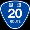 No.007 国道20号