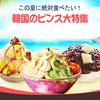 夏に絶対食べたい韓国スイーツ!|韓国カジノDream City Tour
